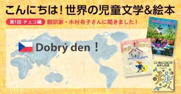 【連載】こんにちは!世界の児童文学&絵本 チェコ編(翻訳家・木村有子さんに聞きました!)