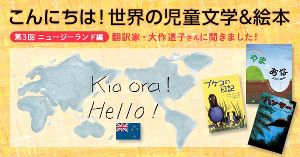 【連載】こんにちは!世界の児童文学&絵本 ニュージーランド編(翻訳家・大作道子さんに聞きました!)