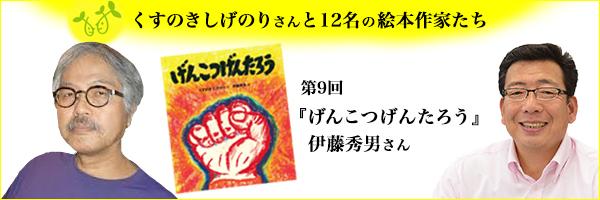 【連載】第9回 『げんこつげんたろう』の伊藤秀男さん