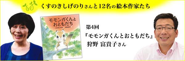 【連載】第4回 『モモンガくんとおともだち』 の狩野富貴子さん