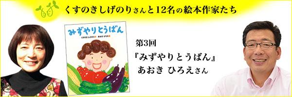 【連載】第3回 『みずやりとうばん』 の あおきひろえさん