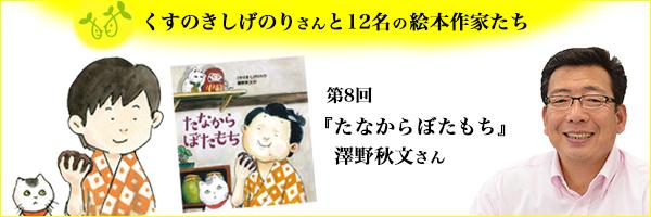 【連載】第8回 『たなからぼたもち』の澤野秋文さん