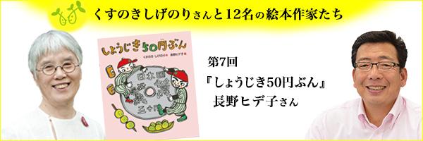 【連載】第7回 『しょうじき50円ぶん』の長野ヒデ子さん