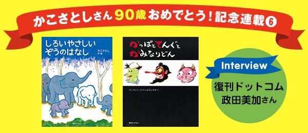 【連載】第6回 復刊ドットコム 政田美加さんインタビュー