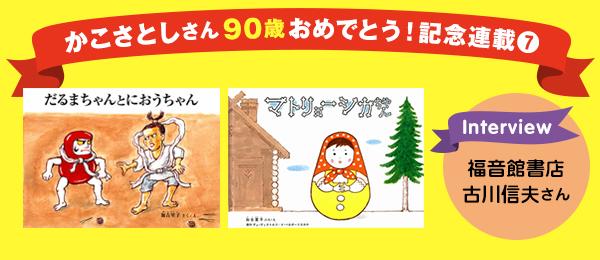 【連載】第7回 福音館書店 古川信夫さんインタビュー