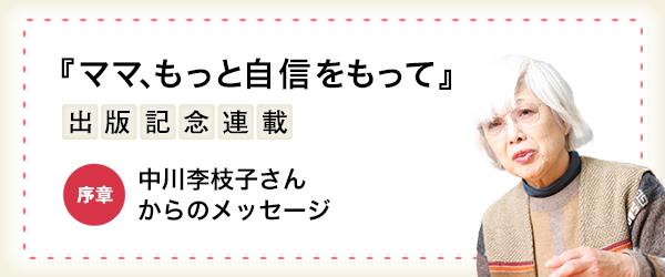 【連載】序章 中川李枝子さんからのメッセージ