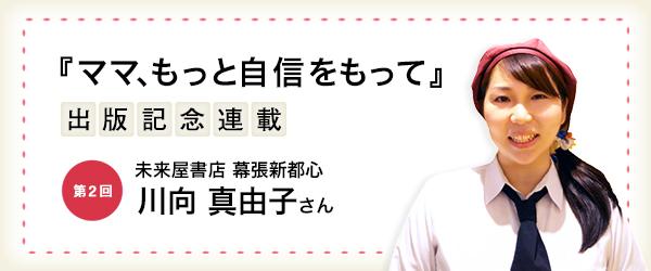 【連載】第2回 未来屋書店 川向真由子さんインタビュー
