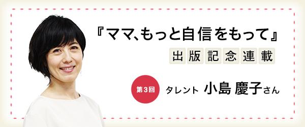 【連載】第3回 小島慶子さんインタビュー