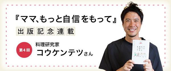 【連載】第4回 料理研究家 コウケンテツさんインタビュー