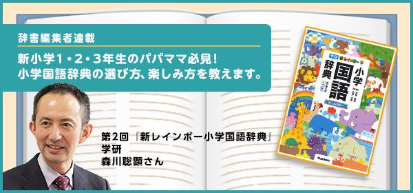 【連載】第2回 『新レインボー小学国語辞典 改訂第6版』学研 森川聡顕さん