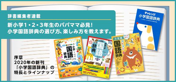 【連載】序章 2020年の新刊「小学国語辞典」の特長とラインナップ