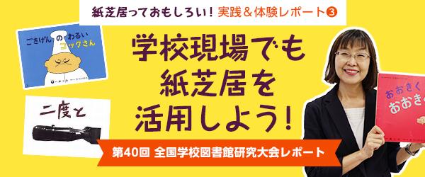 【連載】学校現場でも紙芝居を活用しよう!