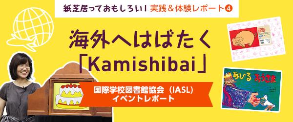 【連載】海外へはばたく「Kamishibai」  国際学校図書館協会(IASL)イベント レポート