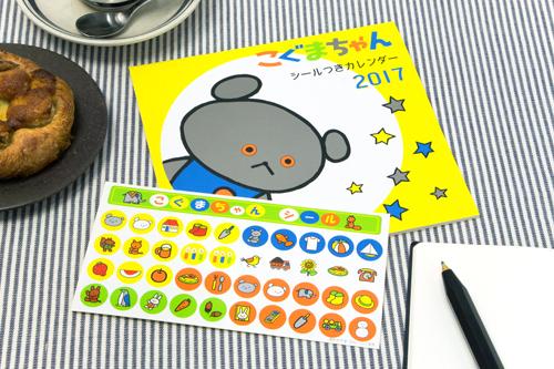 「こぐまちゃん」&「11ぴきのねこ」カレンダー予約受付開始です!