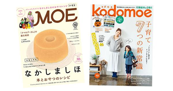 「MOE&kodomoe 2016年10月号」予約受付開始です!