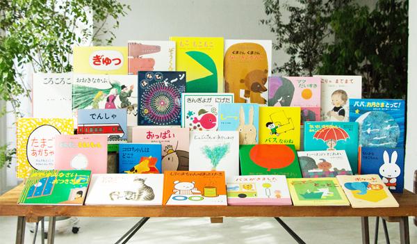 【日本初】保護者参加型の絵本寄贈プロジェクト|長谷川キッズライフ保護者の絵本1冊が園への絵本寄付になる。