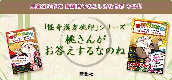【連載】第5回「怪奇漢方桃印」シリーズ 桃さんインタビュー