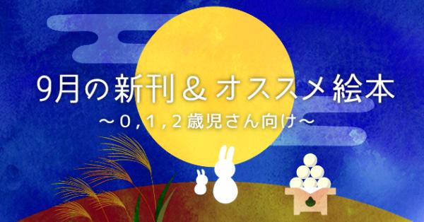 【連載】9月の注目の新刊&オススメ絵本紹介 〜0、1、2歳児さん向け〜