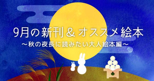 【連載】9月の注目の新刊&オススメ絵本 〜秋の夜長に読みたい大人絵本編〜