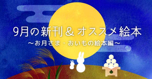 【連載】9月の新刊&オススメ絵本〜お月さま・おいもの絵本編〜
