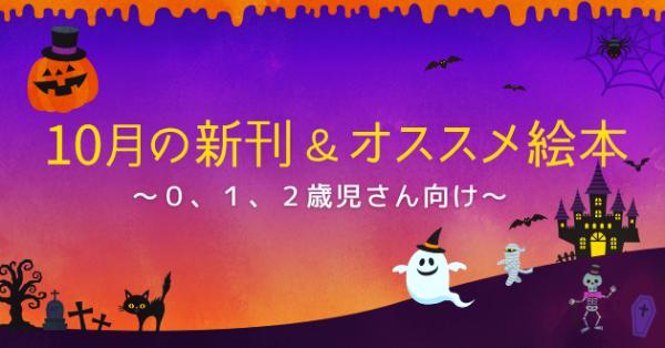 【連載】10月の注目の新刊&オススメ絵本紹介 〜0、1、2歳児さん向け〜