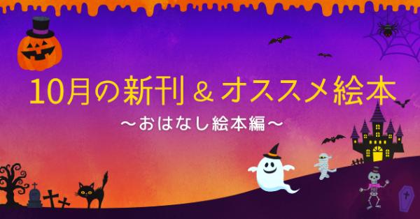 【連載】10月の注目の新刊&オススメ絵本紹介 〜おはなし絵本編〜