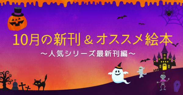 【連載】10月の注目の新刊&オススメ絵本紹介 〜人気シリーズ最新刊編〜