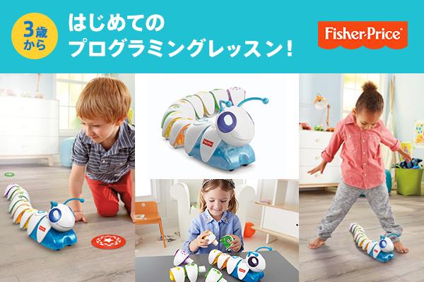 3歳から遊べる!「はじめてのプログラミング」は、最新型のキュートロボ「イモムシくん」