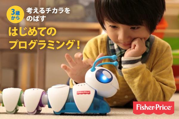 クリスマスギフト決定版!ハイテク新感覚おもちゃで学ぶ子どもの「考える力」