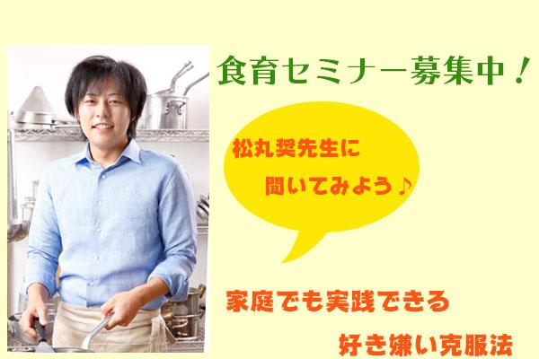 【ご招待】「学校給食に学ぼう!子どもの好き嫌い克服・食育セミナー」参加者募集中!