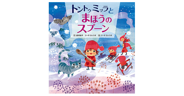 【アドベントカレンダー】12月7日 トントゥミッラとまほうのスプーン