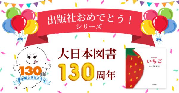 【連載】祝・130年! 大日本図書株式会社