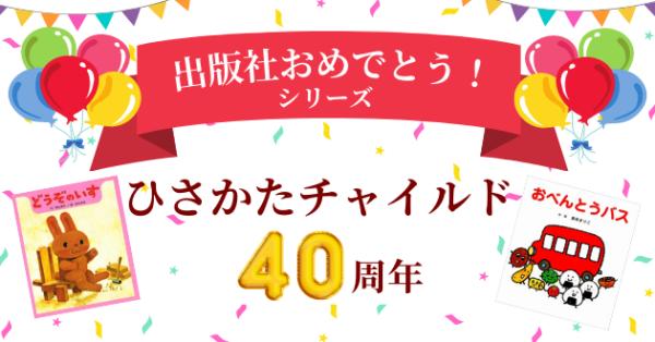 【連載】祝・40年! 株式会社ひさかたチャイルド