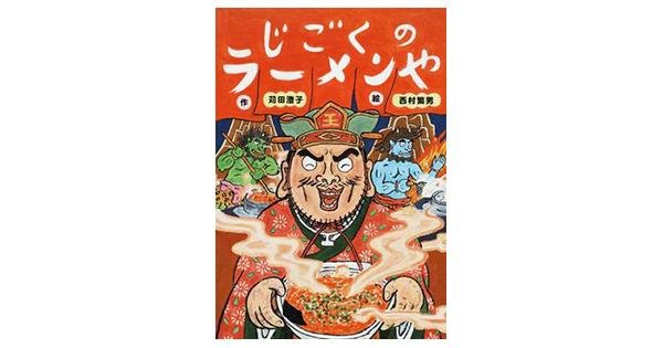 【今日の1冊】1月16日 「地獄のラーメン全部食べたら天国!?」