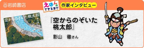 【連載】『空からのぞいた桃太郎』 影山徹さんインタビュー