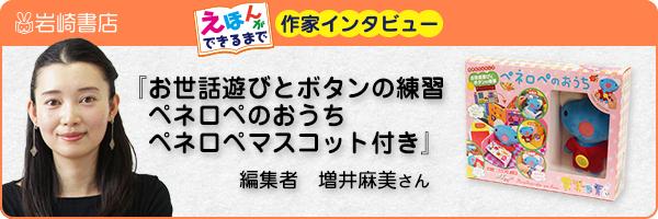 【連載】『お世話遊びとボタンの練習 ペネロペのおうち ペネロペマスコット付き』 編集者インタビュー