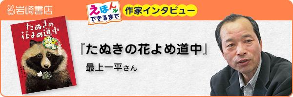 岩崎書店 えほんができるまで 作家インタビュー