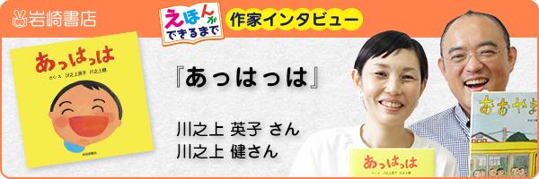 【連載】『あっはっは』川之上英子さん、川之上健さんインタビュー