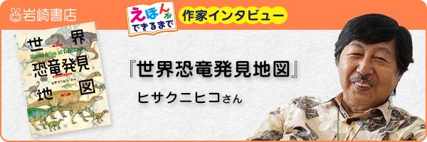 【連載】『世界恐竜発見地図』ヒサクニヒコさんインタビュー