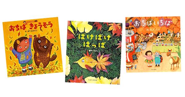 地面に落ちた葉っぱは、子どもたちにとって宝物!紅葉と落ち葉の絵本