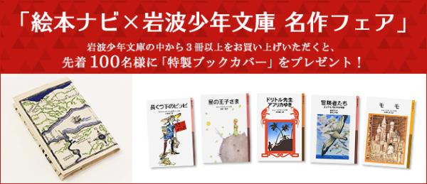 読者が選ぶこの1冊ベスト10から選ぶ  <岩波少年文庫3冊選ぶなら?>