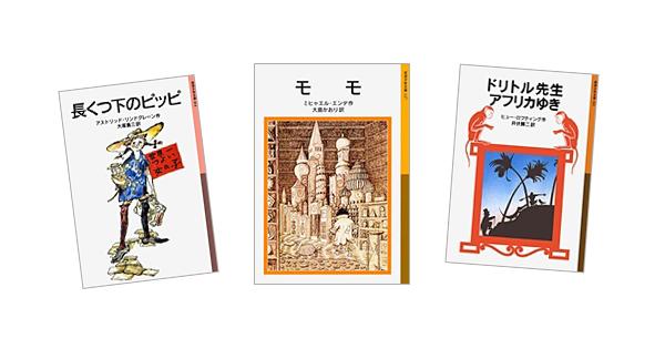 2016年絵本ナビ売上ベスト10から選ぶ <岩波少年文庫3冊選ぶなら?>