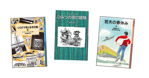 2016年に出た新刊から! <岩波少年文庫3冊選ぶなら?>