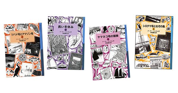 「ランサム・サーガ」シリーズを読破してみる!?  <岩波少年文庫3冊選ぶなら?>