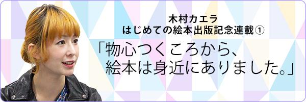 木村カエラはじめての絵本出版記念連載「私の出会った絵本たち」