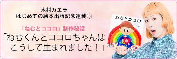 【連載】ねむくんとココロちゃんはこうして生まれました!