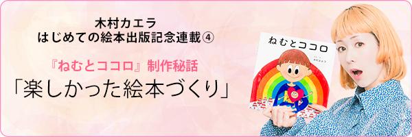 【連載】木村カエラはじめての絵本出版記念連載「私の出会った絵本たち」