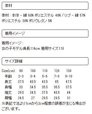 (90)ノンタン 長袖スウェット あかんべ商品画像