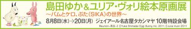 『島田ゆか&ユリア・ヴォリ絵本原画展』ジェイアール名古屋タカシマヤ10階で開催!