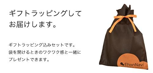 【小学3年生】 児童書全冊ギフトセット(ギフトラッピング込み)商品画像